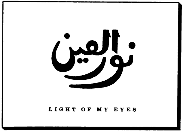Light of my eyes.